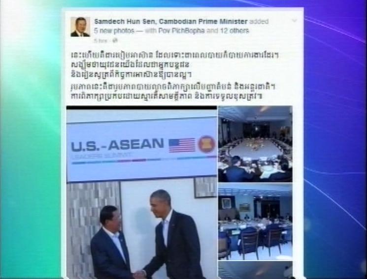 Asean-US meeting 17 02 16 5 copy