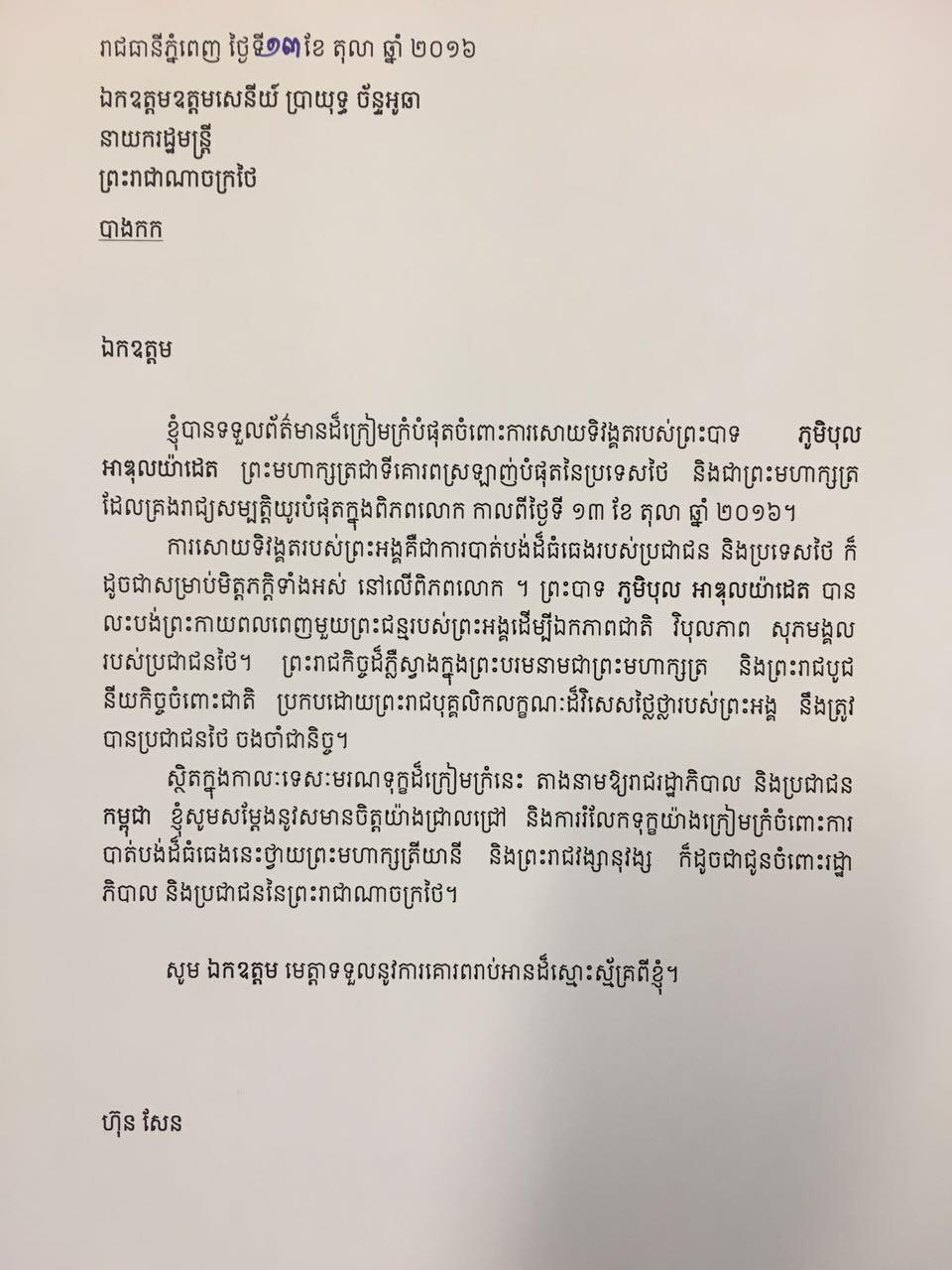 letter-samdech-14-10-16-1
