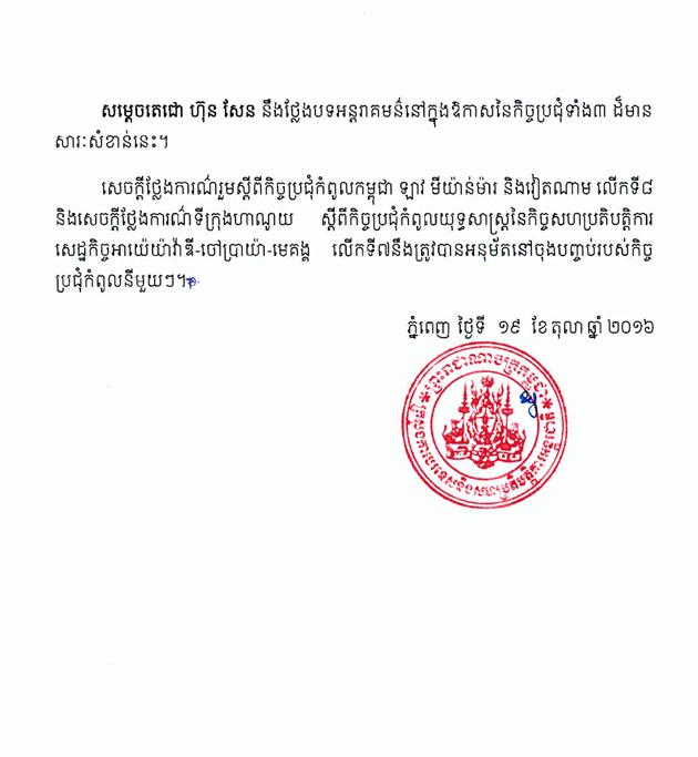 samdec-hun-sen-20-10-2016-2