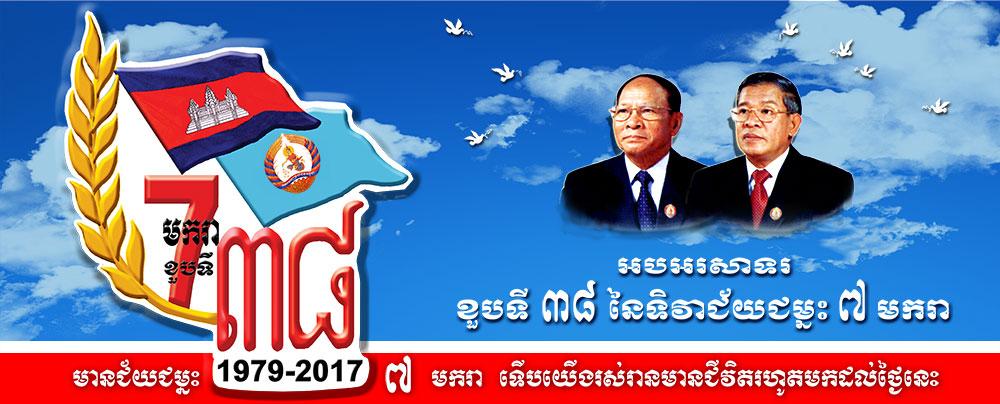 គណបក្សប្រជាជនកម្ពុជា Logo